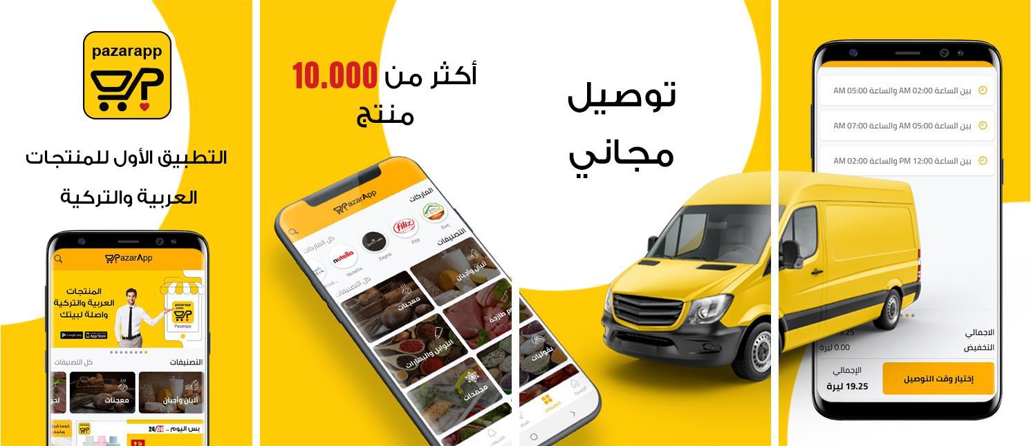 تطبيق بازار اب .. التطبيق الإلكتروني الأعلى رواجا بين العرب في تركيا