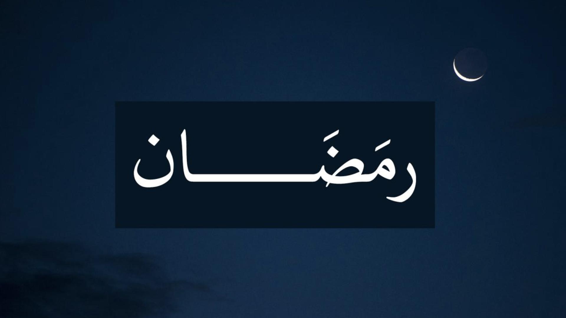 هام| دار الإفتاء المصرية الحكم حول صيام رمضان في ظل انتشار كورونا