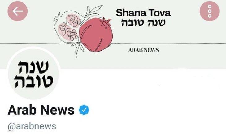 صحيفة سعودية تابعة لابن سلمان تغرد بالعبرية.. وإسرائيل تعلق