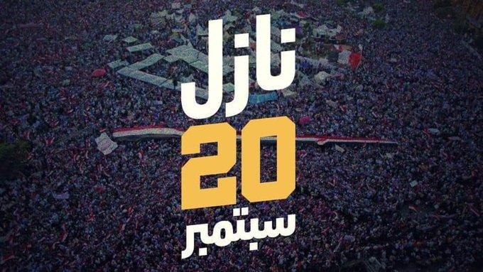 دعوات للخروج في تظاهرات مناهضة لحكم السيسي في مصر