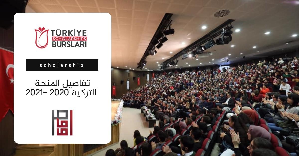 الإعلان عن انطلاق برنامج المنح الدراسية في تركيا للعام 2021