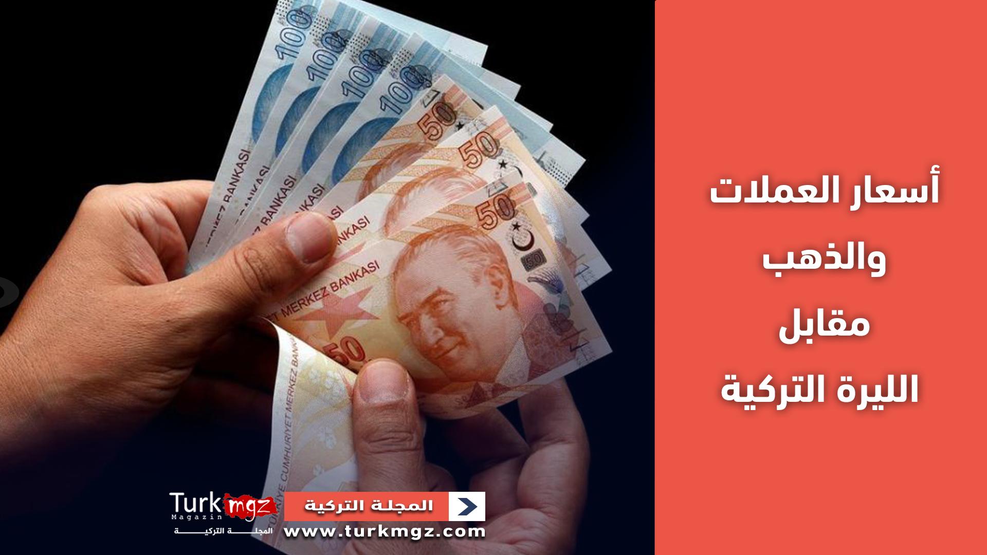 أسعار العملات الأجنبية والذهب مقابل الليرة التركية الان