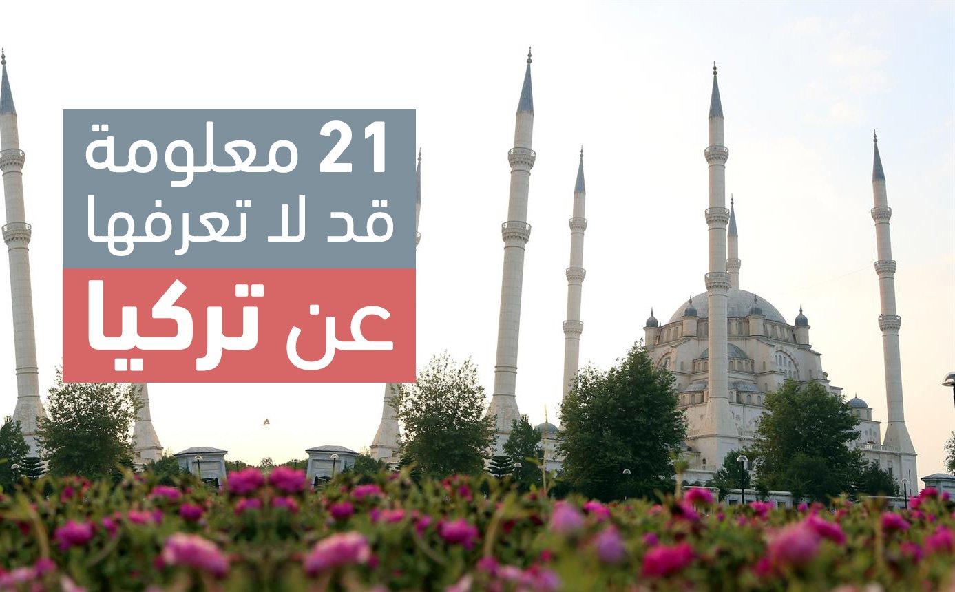 21 معلومة قد لا تعرفها عن تركيا
